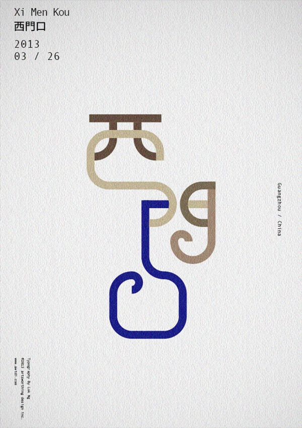 chinese experimental typography6 Love Guangzhou 愛廣州   experimental typography