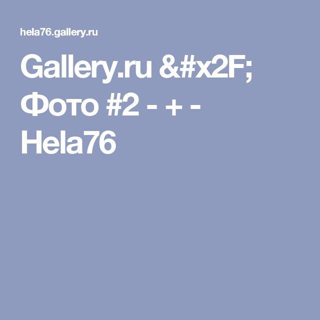 Gallery.ru / Фото #2 - + - Hela76