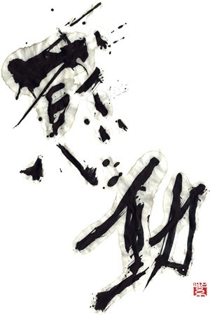 "Calligraphy 感動 ""sensation"" by SISYU, Japan"