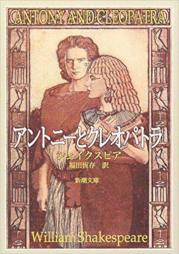 アントニーとクレオパトラ (新潮文庫) : ウィリアム シェイクスピア, William Shakespeare, 福田 恒存 : 本 : Amazon