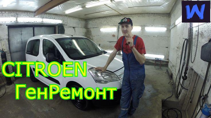 Ремонт Генератора CITROEN от VlaKoz Car