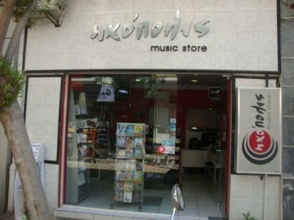 Music Store Ixopolis #Kos with a great selection of Music to choose from to take home and remind you of #Kos2014