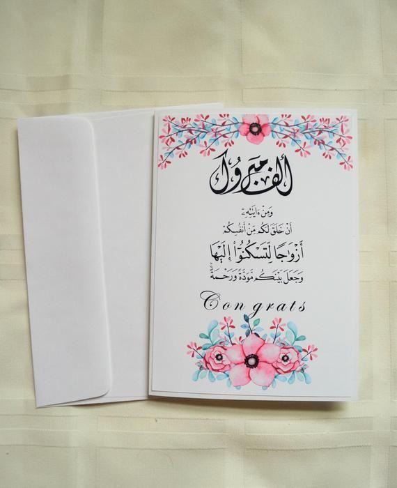 Nikah Mubarak Card Islamic Wedding Card Congratulations Card Handmade Arabic Calligraphy Mabrook Card Quran Verse For Wedding Walimah Wedding Cards Handmade Islamic Wedding Wedding Gift Cards