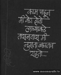 Marathi Graphiti
