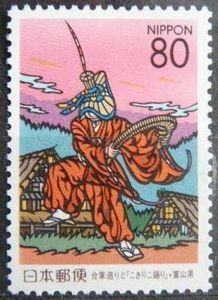 Sello: Gassho-Zukuri (Japón) (Regional stamps) Mi:JP 2762A,Sn:JP Z353,Yt:JP 2643,Sak:JP R348