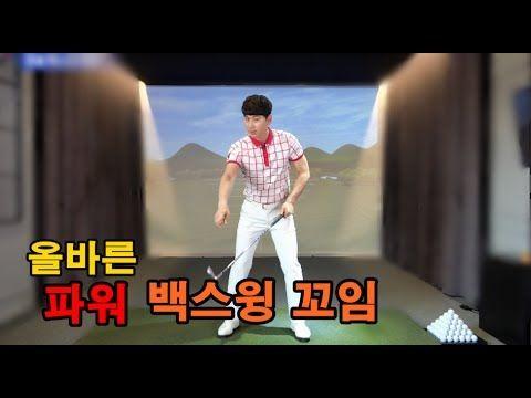 [ 김현우 프로 ] 올바른 파워 백스윙 / 골프 / Golf BackSwing Power Secret - YouTube