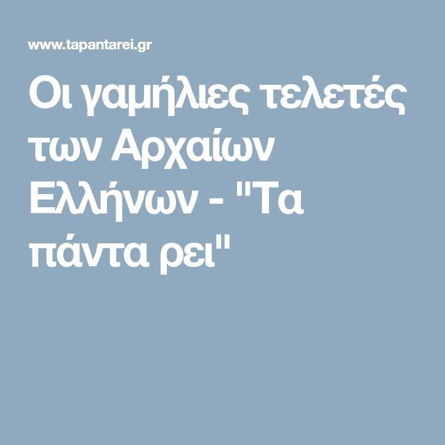 """Οι γαμήλιες τελετές των Αρχαίων Ελλήνων - """"Τα πάντα ρει"""""""