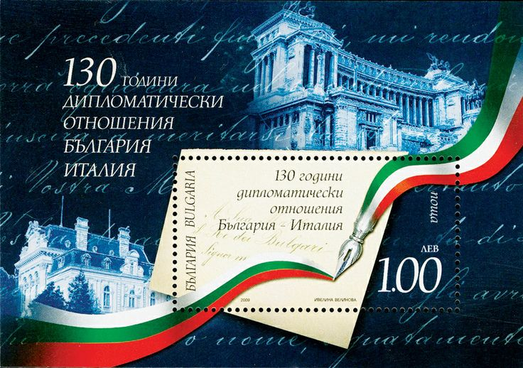 L'emisione congiunta 2009 Italia-Bulgaria