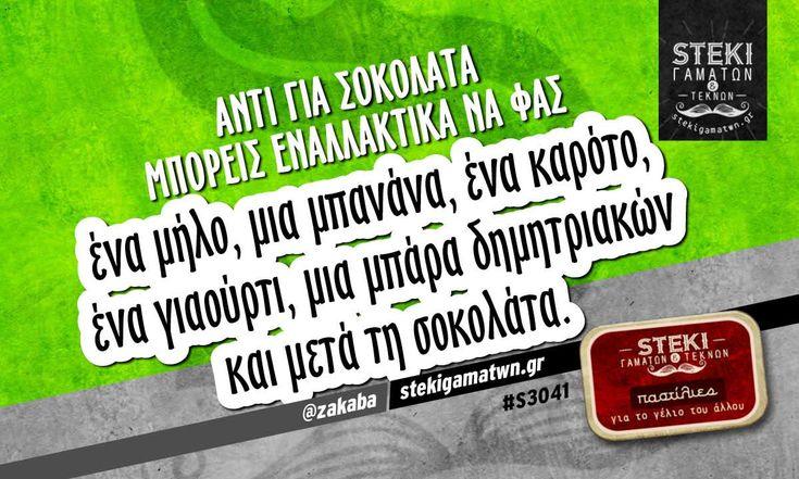 Αντί για σοκολάτα μπορείς εναλλακτικά να φας @zakaba - http://stekigamatwn.gr/s3041/