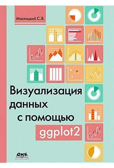 Визуализация данных с помощью GGPLOT2 - Мастицкий С.Э