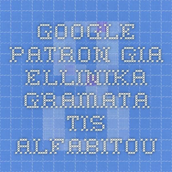 Google patron gia ellinika gramata tis alfabitou