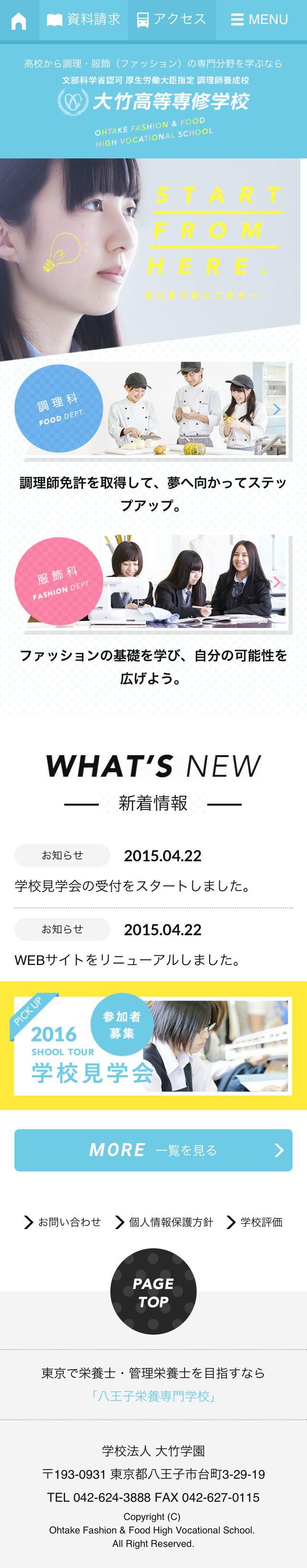 http://www.ohtakegakuen.ac.jp/