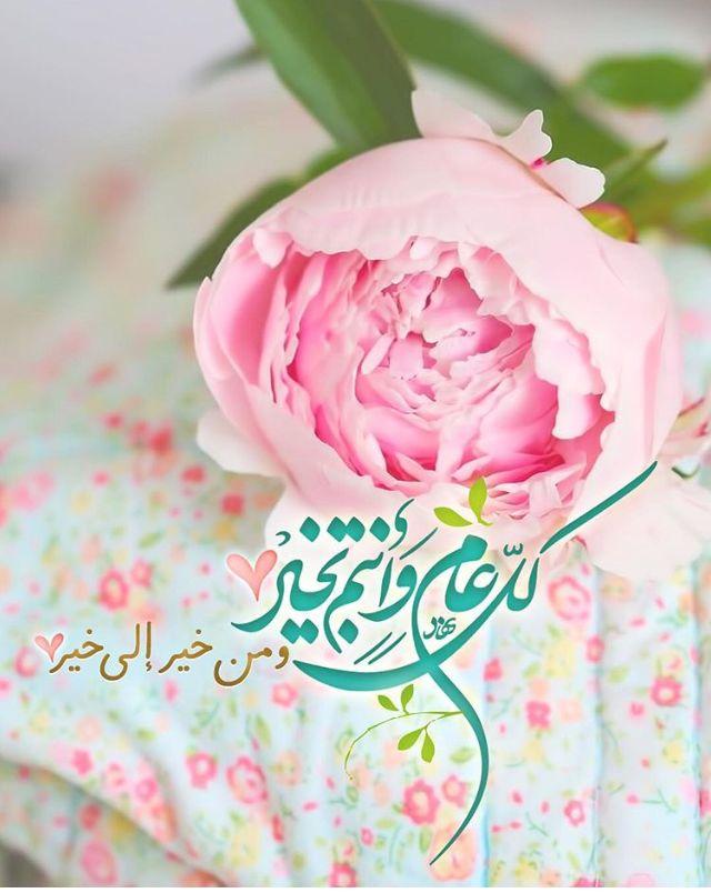 عساكم من عواده Eid Greetings Eid Mubarak Greeting Cards Eid Cards