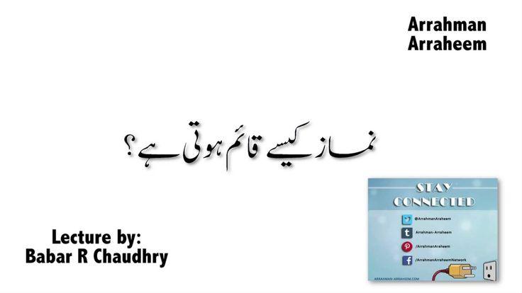 How to Offer #Salah - Babar R. Chaudhry  #ARAR #Salah #Namaz #Prayers #Quran #Allah #Islam