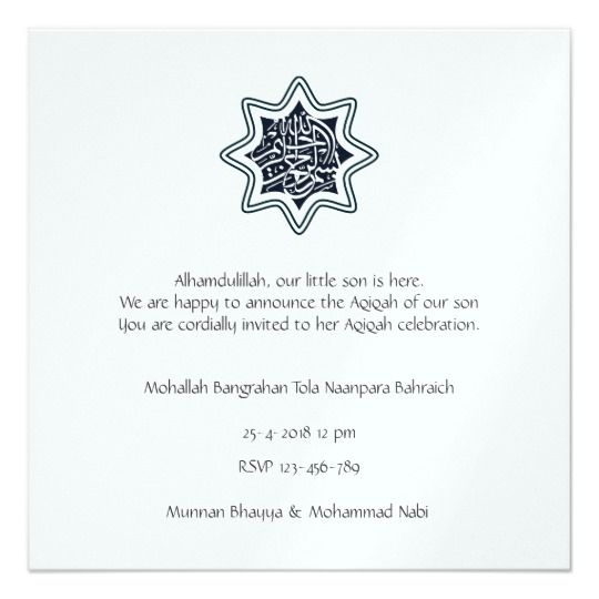 Islam Islamic Baby Aqeeqa Aqiqah Star Bismillah Card Invitations Baby Announcement Cards Cards