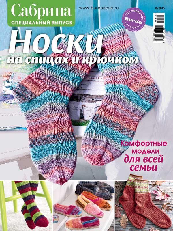 Журнал по вязанию Сабрина. Спецвыпуск №8/2015 на Verena.ru
