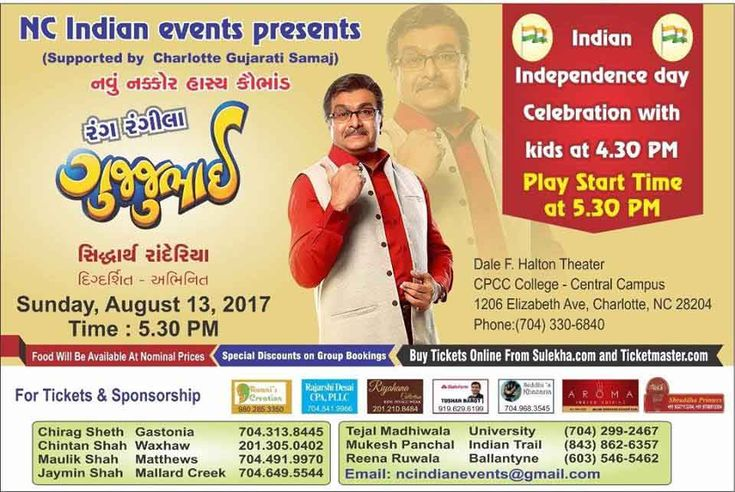 Rang Rangila Gujjubhai : popular #Gujarati play in Charlotte - Indian Events in Charlotte, USA; The #Gujjubhai series of play is a hit all across the globe since a long time, and the most anticipated part comes, when it is being performed in Charlotte, USA to celebrate the Indian #IndependenceDay weekend. the play is scheduled to be performed on August 13, 2017. #Indianevents #events #USA #northcarolina #charlotte #creativeyatra