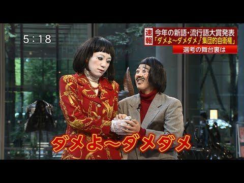 流行語大賞、ダメよ~ダメダメの受賞理由が酷すぎる!?【日本エレキテル連合】