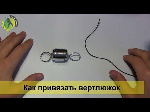 Как правильно привязывать вертлюжок (карабин) к шнуру или леске - YouTube