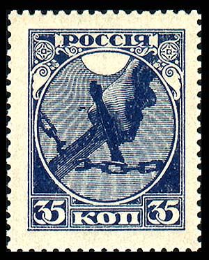 Russian Stamp