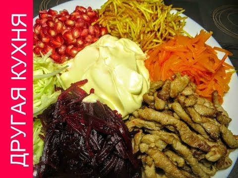 Простой и вкусный салат Французский! Коллекция праздничных салатов