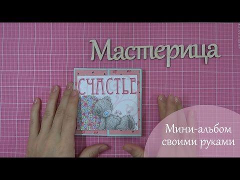 Как сделать мини альбом на пружине - Скрапбукинг мастер-класс / Aida Handmade - YouTube