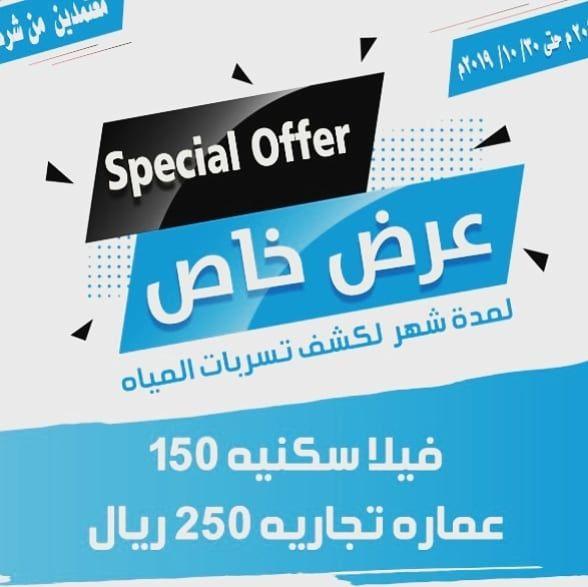 مؤسسة درة الإنشاءات لكشف تسربات المياه في الرياض و تبوك 0552369441 أو 0580221093 وخدمات توريد المياه وايتات بإعتماد Company Logo Tech Company Logos Logos