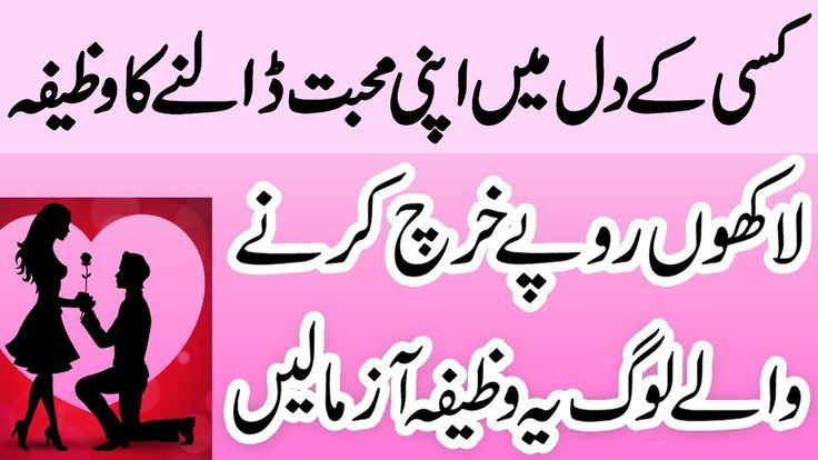 wazifa for love | kisi k dil main aag jesi muhabat dalne ka wazif
