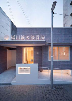 楯川鍼灸接骨院|インテリアデザイン・建築設計の株式会社ワサビ