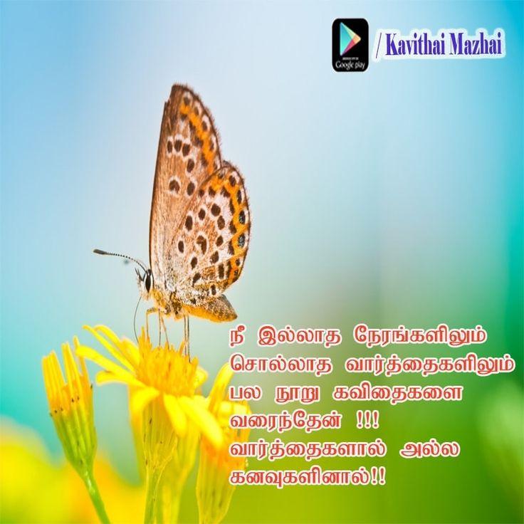 Kavithai mazhai tamil kavithaigal and heart touching