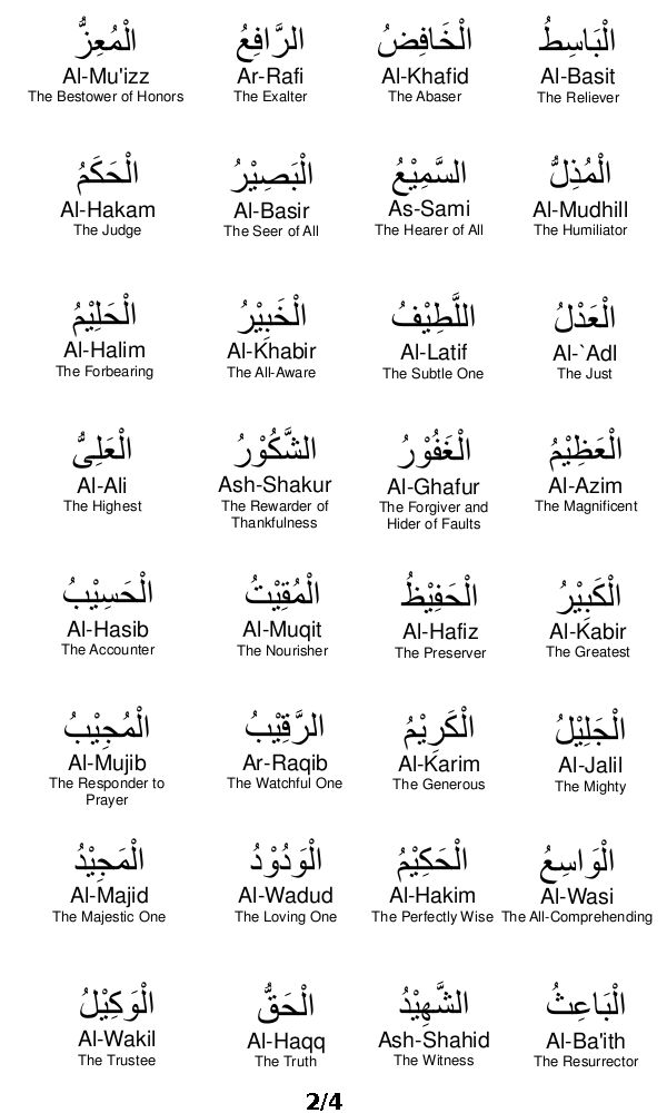 DesertRose///99 Names of ALLAH!