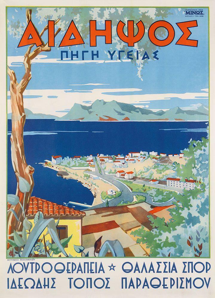 Αιδηψός-Λουτροθεραπεία - Θαλάσσια σπόρ, ιδεώδης τόπος παραθερισμού. Αθήνα, Διαφημιστικός Οίκος Μίνως, δεκαετία 1950