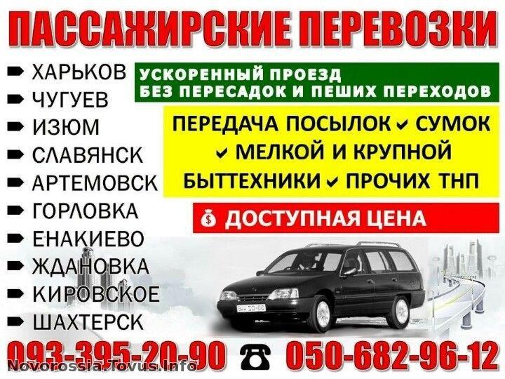 Фото:  Услуги Пассажирские перевозки Харьков - Шахтерск - Харьков Новое