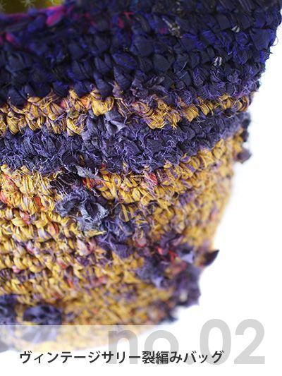 ヴィンテージシルク裂き編みバッグ