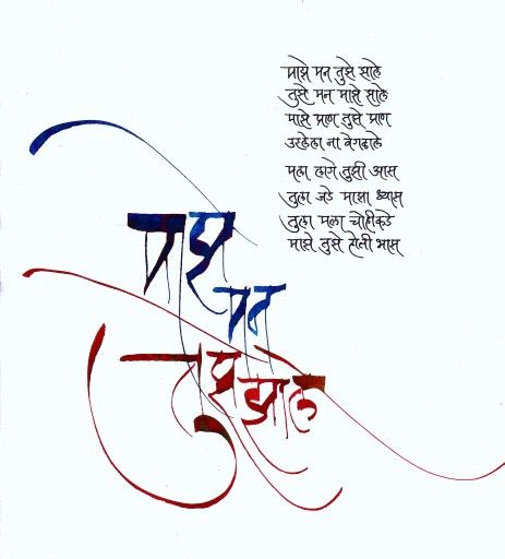 152 best CALLIGRAPY images on Pinterest Caligraphy, Hindi - best of letter format in marathi language