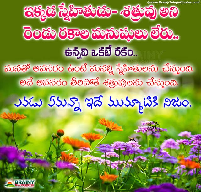 Telugu Quotes Motivational Words In Telugu Famous Words About Life Style Life Changing Quotes In Telugu Good Thoughts Quotes Quotes For Whatsapp True Words