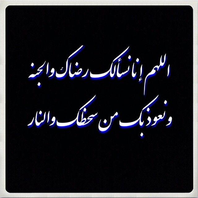 اللهم إنا نسألك رضاك والجنه ونعوذ بك من سخطك والنار Neon Signs Arabic Calligraphy Allah