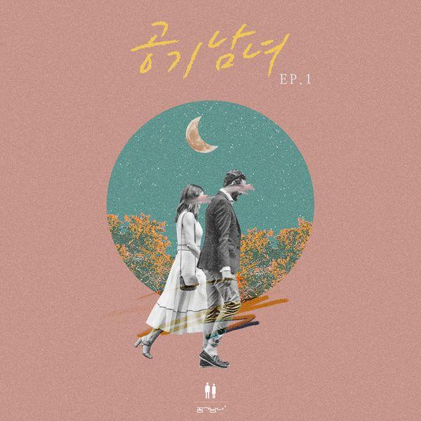 공기남녀 EP.1 / 공기남녀 - genie