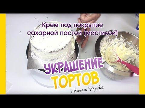 Крем под покрытие сахарной пастой (мастикой) - Украшение тортов с Натальей Фёдоровой - YouTube