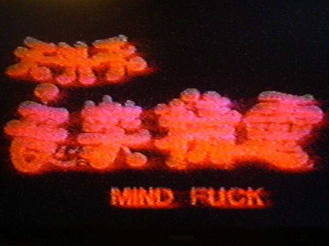 Mind Fuck #type #subtitles #glitch