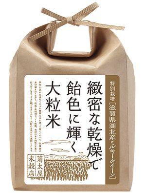 緻密な乾燥で飴色に輝く大粒米