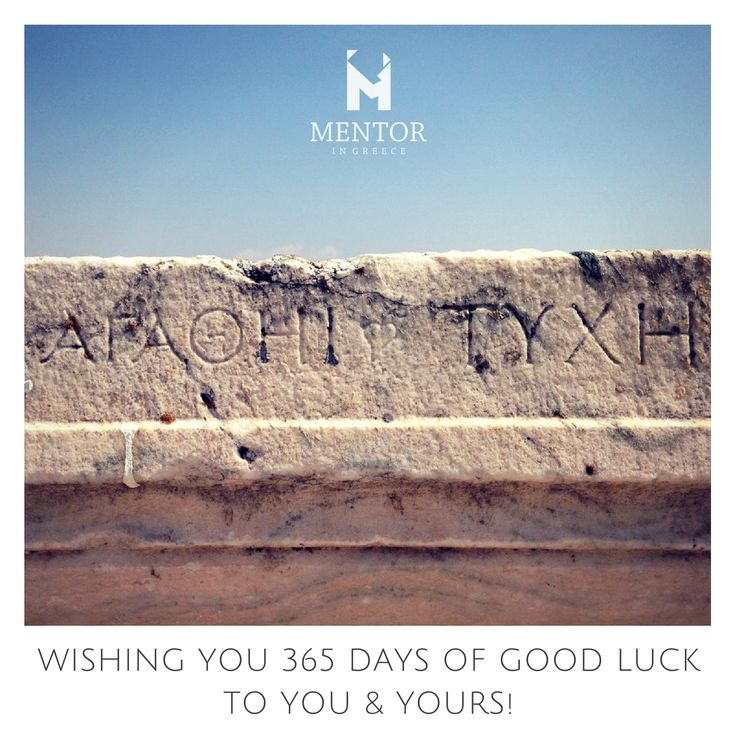 "From all of us at Mentor, have a wonderful holiday and a Happy New Year, full of love, luck, and a lot of meaningful travelling! ✨ ✈  The Greek inscription shown in the picture is found in the Archaeological Site of Eleusis, on the way to the Telesterion; the initiation Hall and Temple for the Eleusinian Mysteries. Held every year for the cult of Demeter and Persephone, these initiation ceremonies were the most sacred of the secret religious rites of ancient Greece! ""Αγαθή Τύχη"" = Good Luck!"