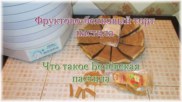 Фруктово-белковый торт пастила. Что такое Белёвская пастила