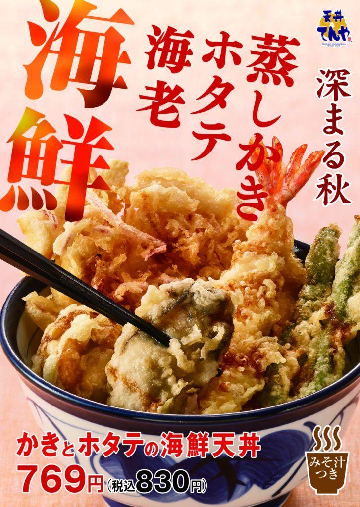 天丼てんや旬の広島県産かきを使用したかきとホタテの海鮮天丼を季節限定で発売