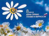 В День семьи любви и верности во всех регионах Крыма пройдут праздничные семейные мероприятия