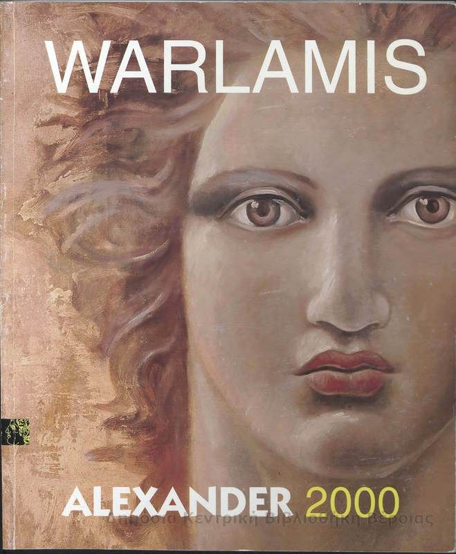 Alexander 2000 / Varlamis Artists from Veria; Contemporary Painting of Alexander the Great, King of the Greek Kingdom of Macedonia, (356-323 B.C.E). Euthimios Varlamis - Contemporary Painter from Veria Macedonia Greece