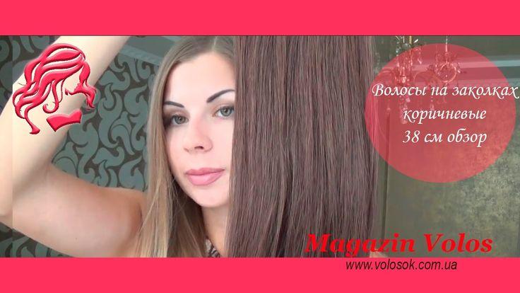 Волосы на заколках. 38 см темно-коричневые. Обзор волос на заколках