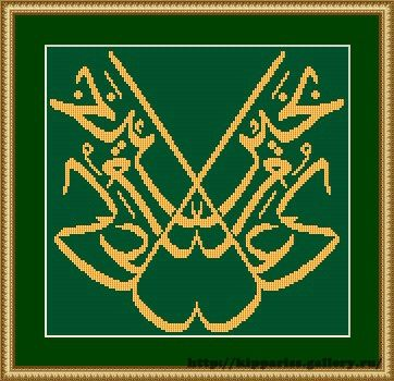 NEW FREE pattern Пусть будет Благо вам каждый год May you be well every year Kullu Am wa Antum Bikhair  Размер 135*129 крестиков/Size 135*129 stitch возможна вышивка бисером