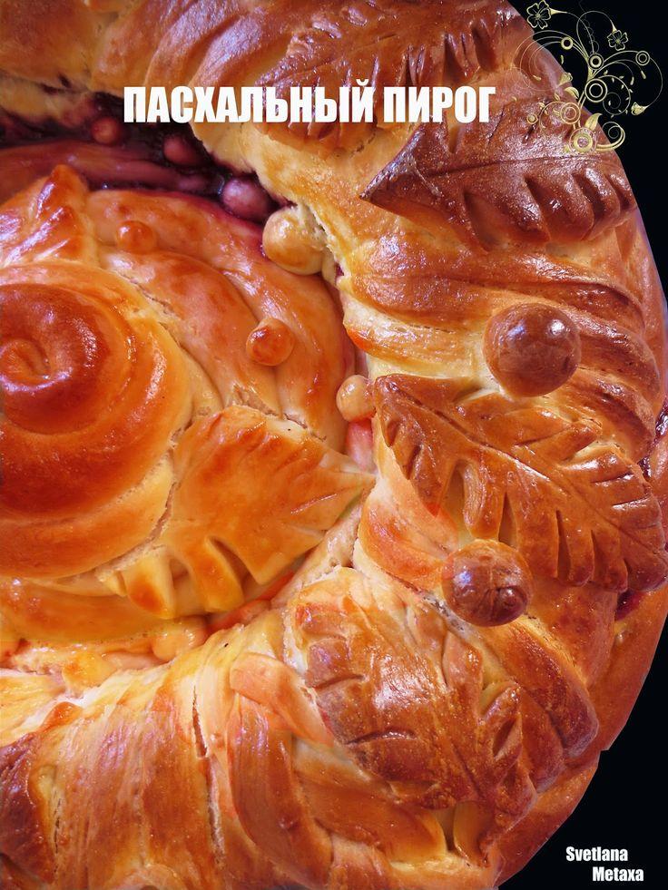 КУЛИНАРНЫЕ ОТКРОВЕНИЯ ОТ СВЕТЛАНЫ МЕТАКСА: Пасхальный пирог ( фигурная выпечка)