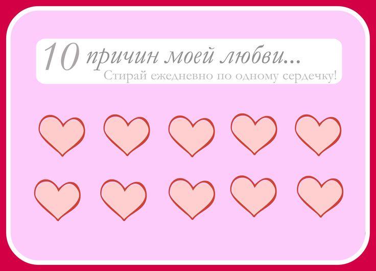 Еще одна интересная идея-поделка ко Дню святого Валентина – валентинка-лотерея. Хотя такие открытки можно сделать и ко дню рождения любимого, к вашей годовщине или даже к детскому празднику.